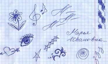 Что означают рисунки на полях тетради
