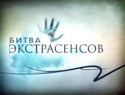 Предсказания на 2013 год от участников Битвы Экстрасенсов