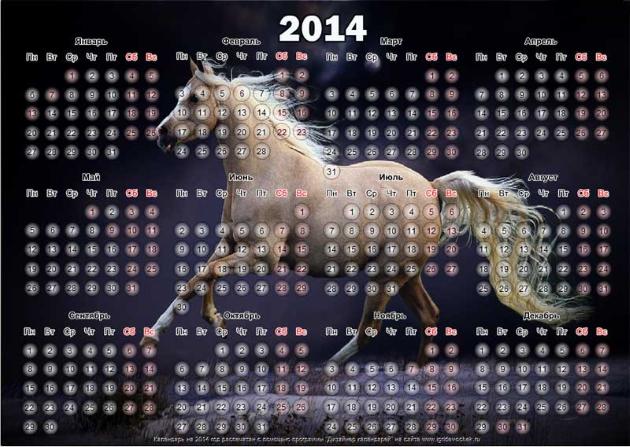 Производственный календарь на 2014 год для России