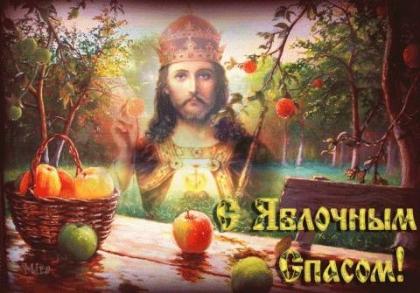 Приметы и традиции на Яблочный Спас