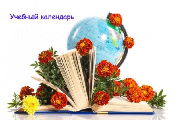 Учебный календарь на 2017-2018 учебный год для России