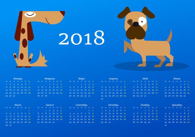 Производственный календарь на 2018 год для России