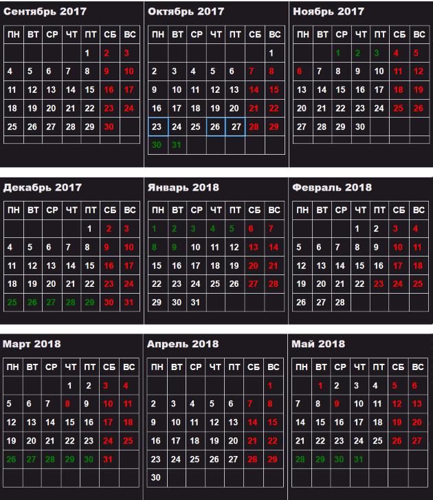 Календарь на учебный год