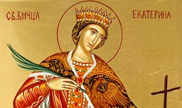 7 декабря – праздник Великомученицы Екатерины