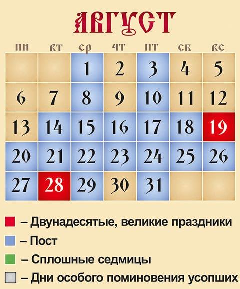 Месяц Август