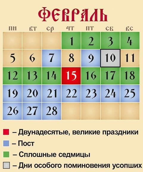Февраль месяц