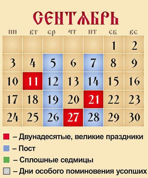 Месяц Сентябрь