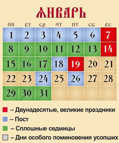 Январь месяц