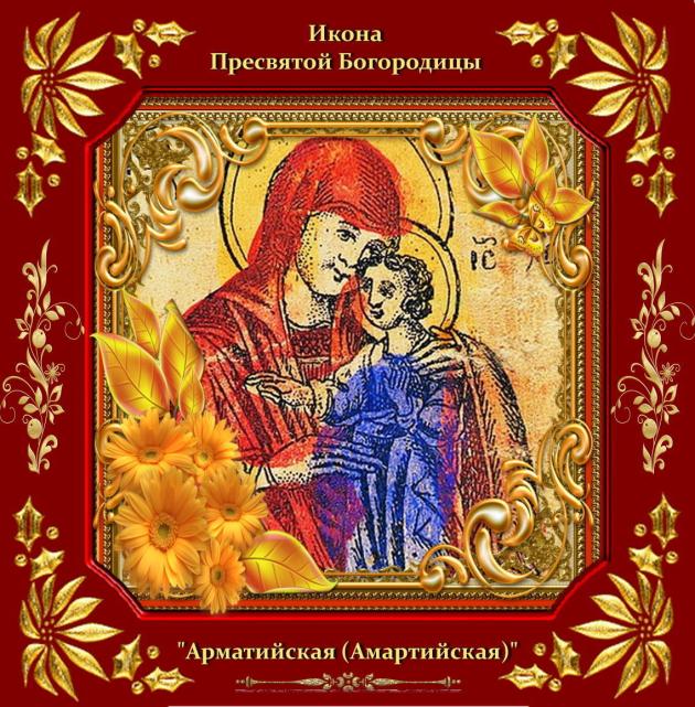 Арматийская икона Божией Матери