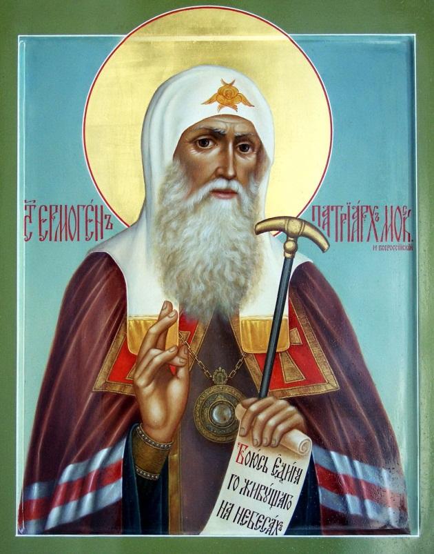 Священник Патриарх Ермоген