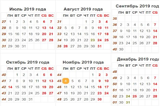 Производственный календарь для Украины