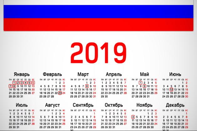 Производственный календарь на 2019 год для России