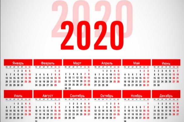 Производственный календарь на 2020 год для России