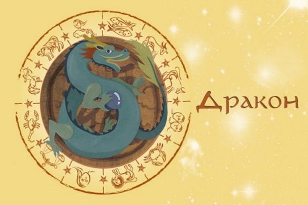 Восточный гороскоп Дракона