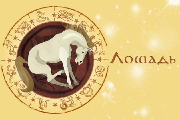 Восточный гороскоп Лошади