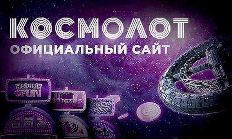 национальная лотерея космолот