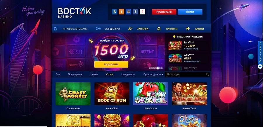Официальный сайт казино Vostok (RV Casino)