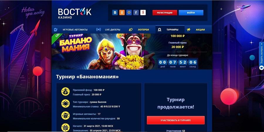 Турнир онлайн-казино Vostok Casino